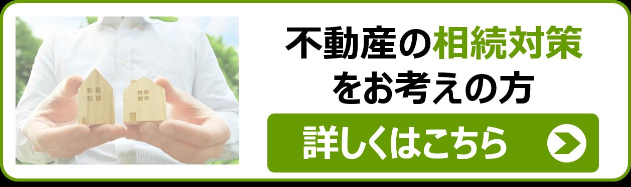 高松・香川で不動産の生前対策にお困りの方へ