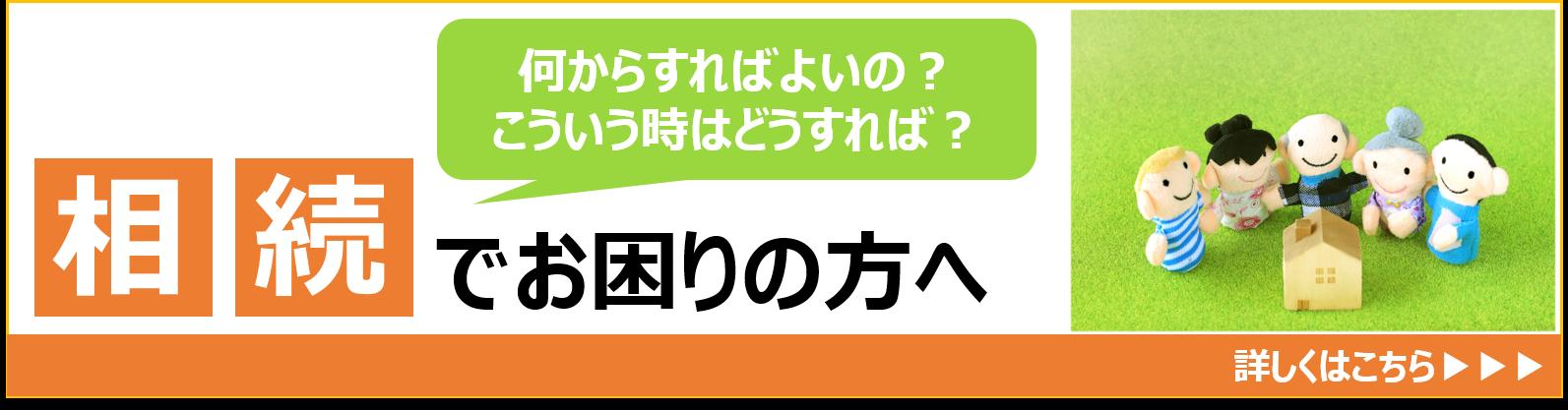 相続でお困りの方へ香川・高松の弁護士に無料相談