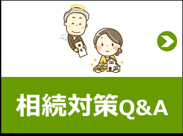 生前対策QA