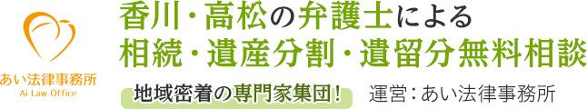 香川・高松の専門家による相続何でも相談 地域密着の専門家集団! 運営:あい法律事務所